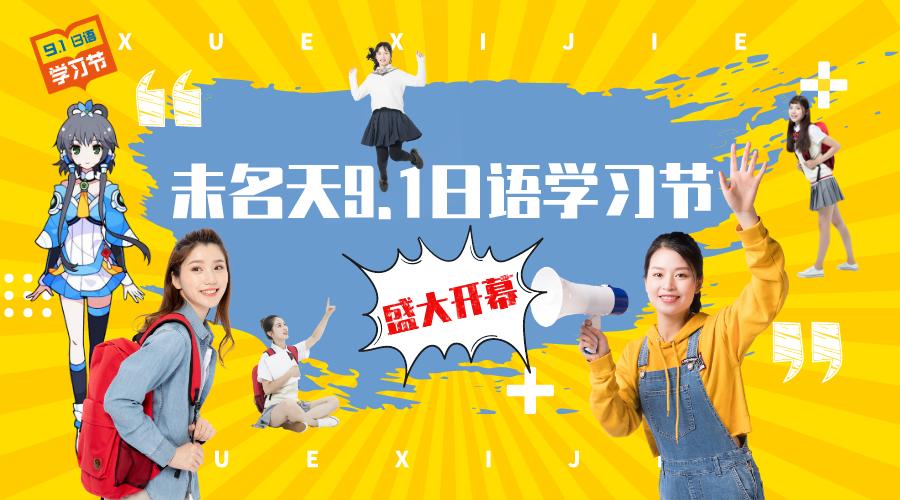 未名天9·1日语学习节暨15周年庆盛大开幕