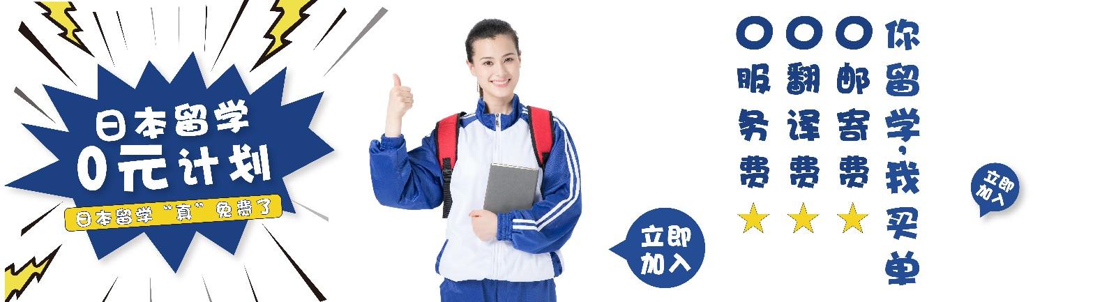 日本留学0元计划