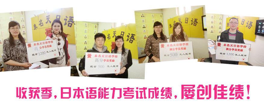 未名天日语教学案例