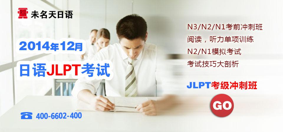 北京未名天日语培训学校2014年12月n1n2考前冲刺班
